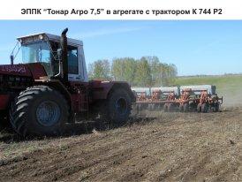 ЭППК Тонар Агро 7,5