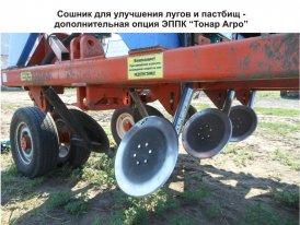 Сошник луговой для подсева семян и внесения гранулированных удобрений на естественные луга и пастбища