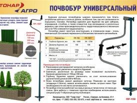 Почвобур универсальный ПР-150 и ПР-150Т