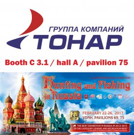 "41 International ""Hunting & Fishing in Russia"" Exhibition"
